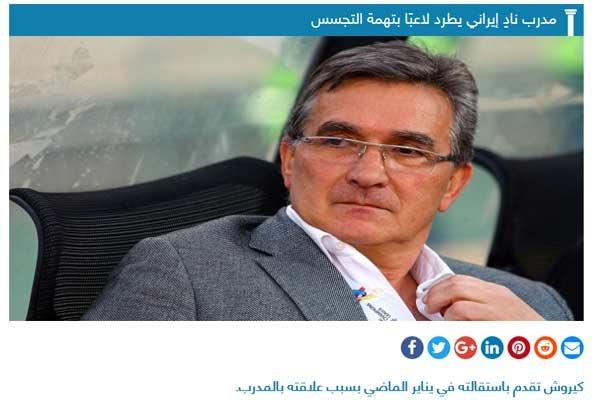 بیوگرافی رامین رضائیان اخبار پرسپولیس
