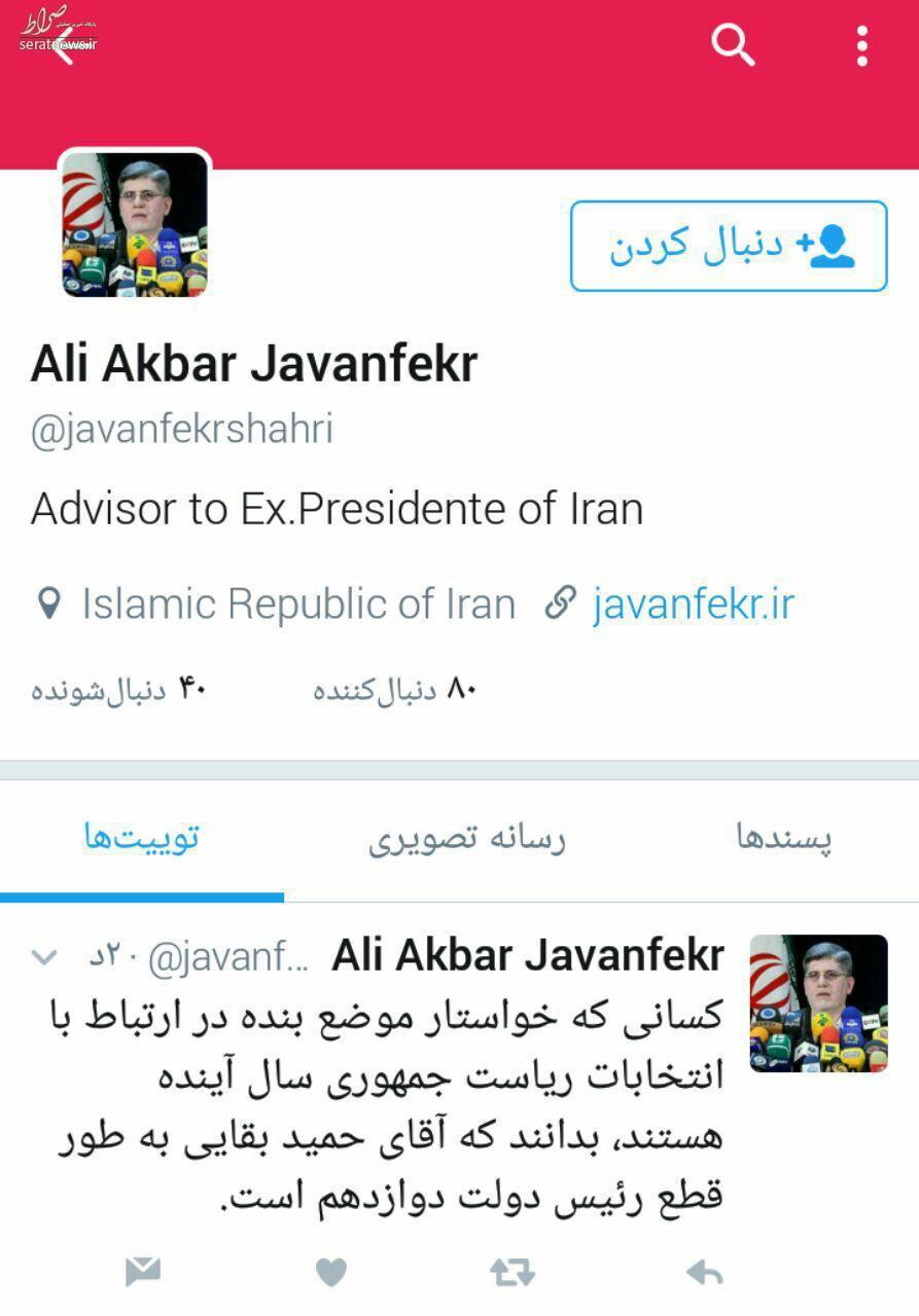 شباهت موضعگیری انتخاباتی مشاور احمدینژاد با یکی از سران فتنه +عکس