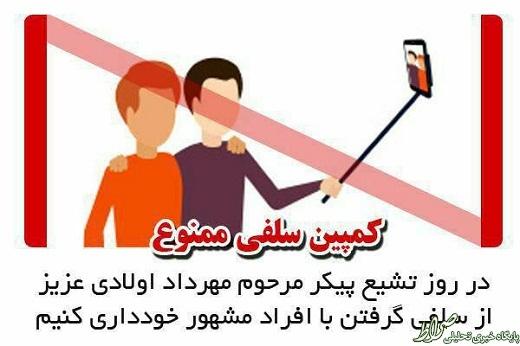 سلفی در تشییع جنازه اولادی ممنوع!+عکس