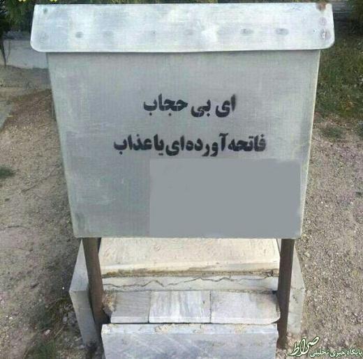 عکس/نوشته جالب و تکان دهنده بالای یک قبر