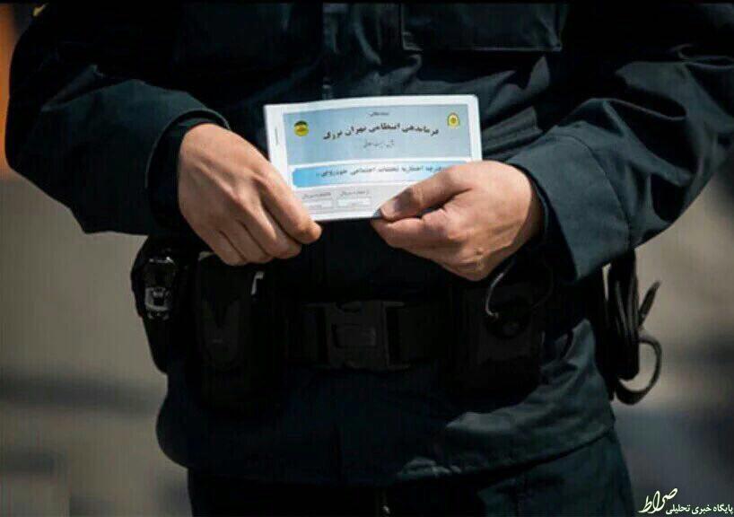 عکس/ دفترچه جریمه گشت امنیت اخلاقی