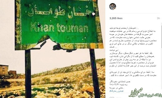 محاصره خان طومان شکسته شد +عکس