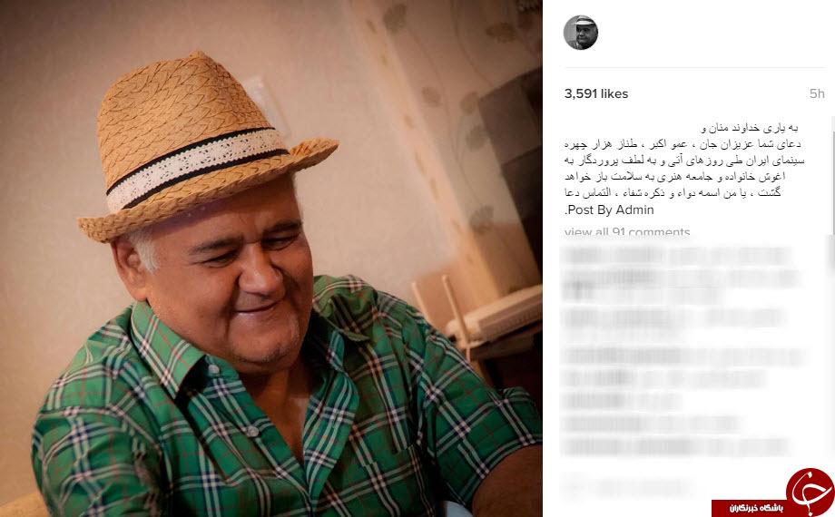 آخرین وضعیت بیماری اکبر عبدی+عکس