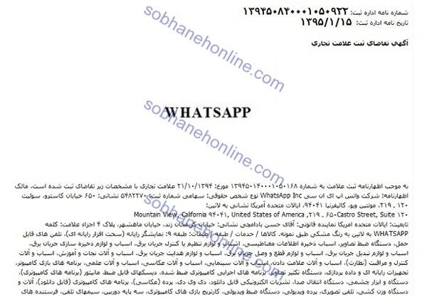 اینستاگرام و واتسآپ ثبت رسمی شدند +سند