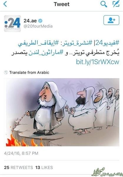 تمسخر مفتی عربستان در امارات +عکس