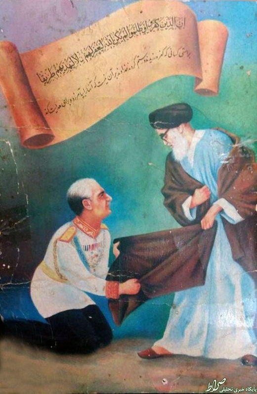 عکس/ وقتی شاه دست به دامن امام شد!