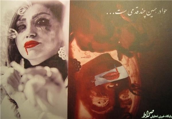 نمایشگاه پونه فرح وند گالری نقاشی گالری شرمان عکس کشف حجاب بیوگرافی پونه فرح وند آیسان سعیدی مقدم
