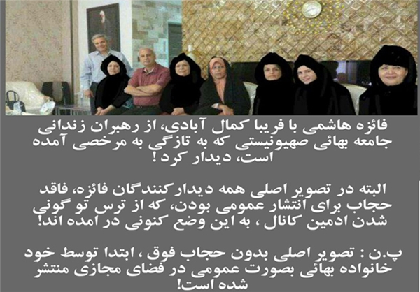 واکنش کاربران به اقدام فائزه هاشمی +تصاویر