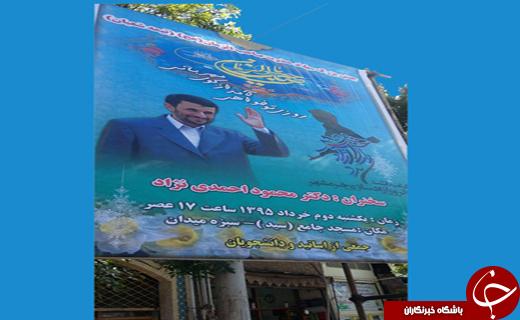 عکس زنجان عکس احمدی نژاد سخنرانی احمدی نژاد اخبار زنجان