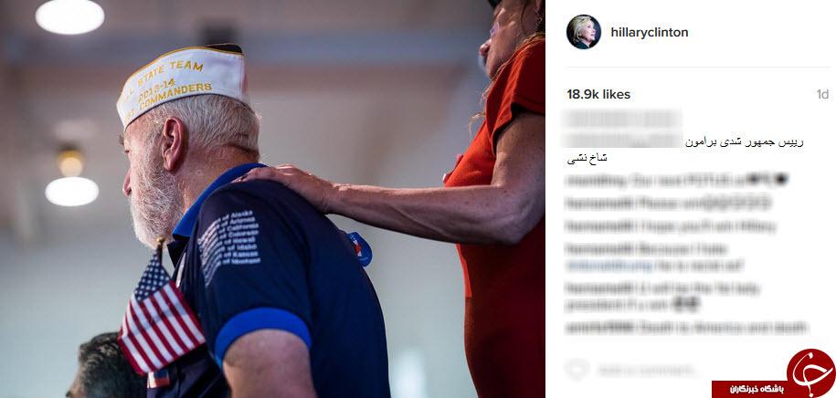 کامنتی متفاوت زیر پست کلینتون +عکس