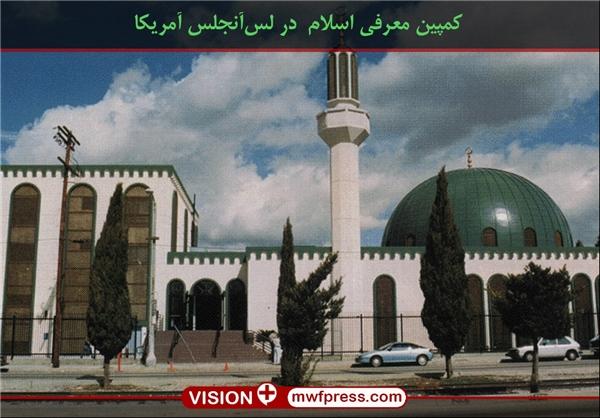 کمپین معرفی اسلام در لسآنجلس +تصویر