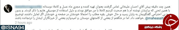 اعتراض به پخش بیاجازه آهنگ در ماهعسل +واکنش علیخانی