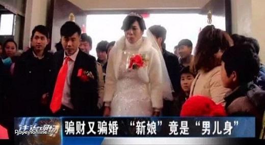 داماد پس از عروسی فهمید یک مرد با لباس عروس وی را فریب داده +تصاویر