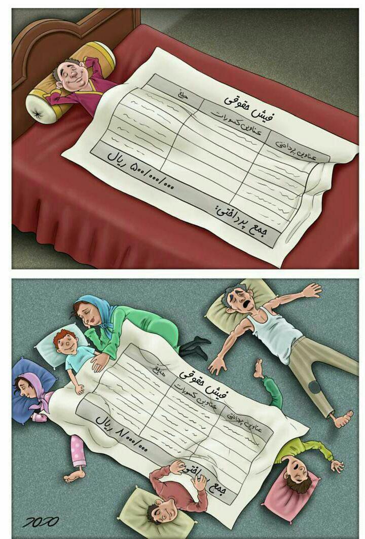 کاریکاتور/ فیش حقوقی