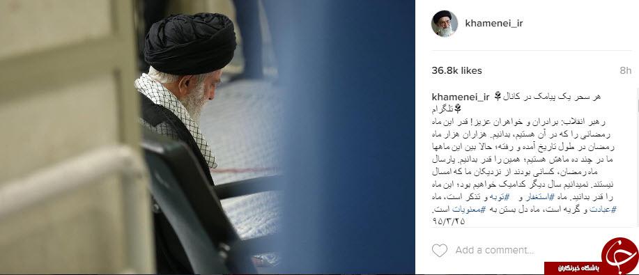 توصیه رهبر انقلاب برای ماه رمضان+عکس
