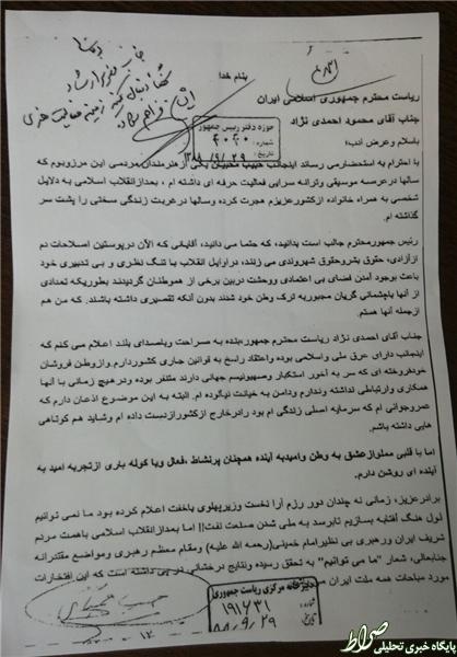 پاسخ احمدینژاد به نامه حبیب +دستخط
