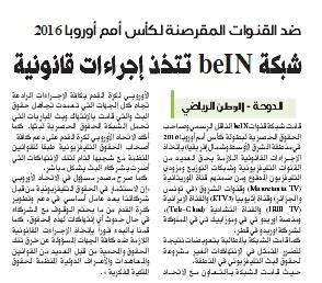 شکایت الجزیره از تلویزیون ایران/ علت: استفاده غیرقانونی از حق پخش یورو 2016