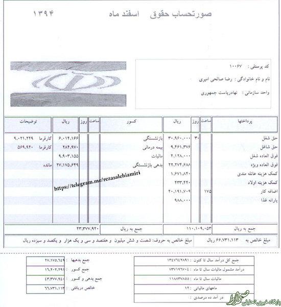 فیش حقوقی مشاور روحانی +عکس