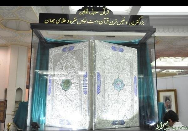 بزرگترین قرآن طلا و نقره جهان +عکس