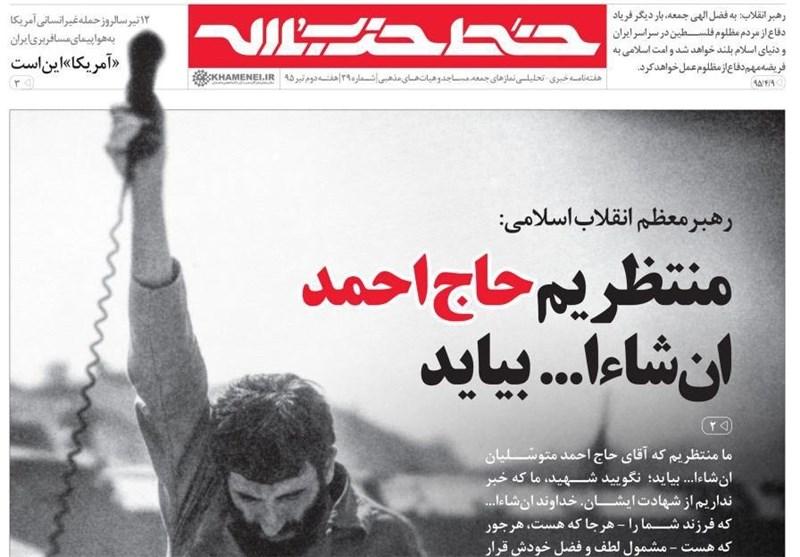 شماره جدید خط حزبالله منتشر شد+عکس