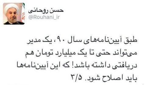 توجیه رییسجمهور: در دولت احمدینژاد، حقوق یک میلیاردی قانونی بود/ آقای روحانی! پس از 3 سال و لو رفتن حقوقها، یاد آن آییننامه افتادید؟