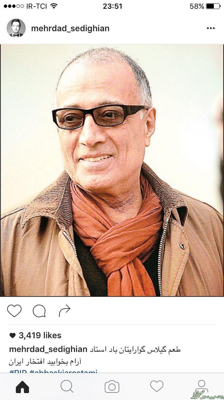 تصاویر/واکنش هنرمندان به درگذشت کیارستمی