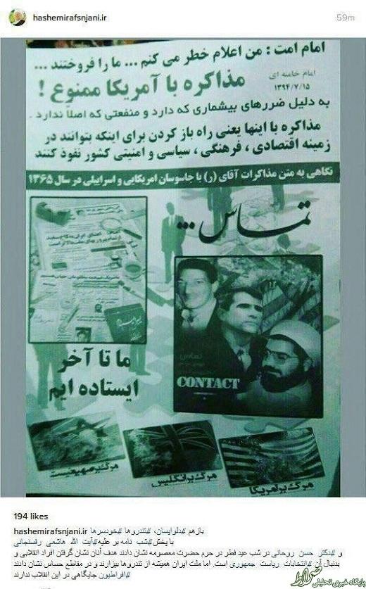 توزیع شبنامه علیه روحانی و هاشمی در حرم حضرت معصومه(س)+ تصویر