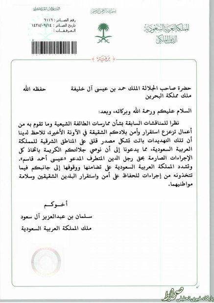 دستور مستقیم سلمان برای مقابله با شیخ قاسم +سند