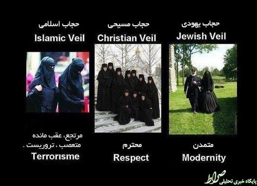 انواع حجاب و پوشش در ادیان +تصاویر