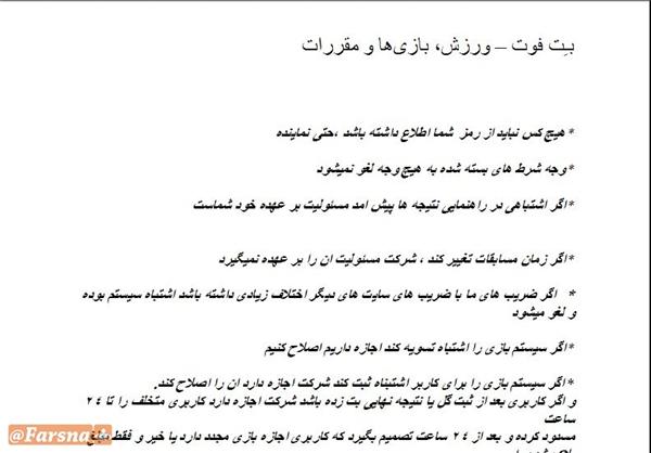 پای کازینوها هم به ایران باز شد! +عکس