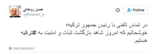 عکس/توییت روحانی از تماسش با اردوغان