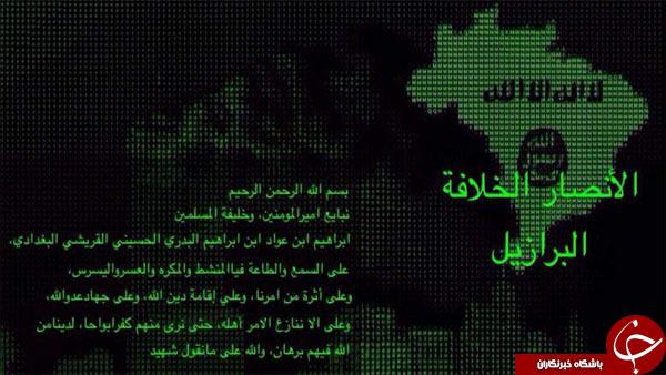 برنامه داعش برای المپیک ریو +عکس