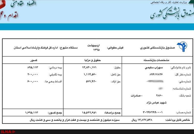 فیش حقوقی هنرمندان افشا شد +سند