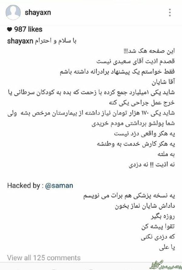هک شدن اینستاگرام شایان هکر ماه عسل +عکس