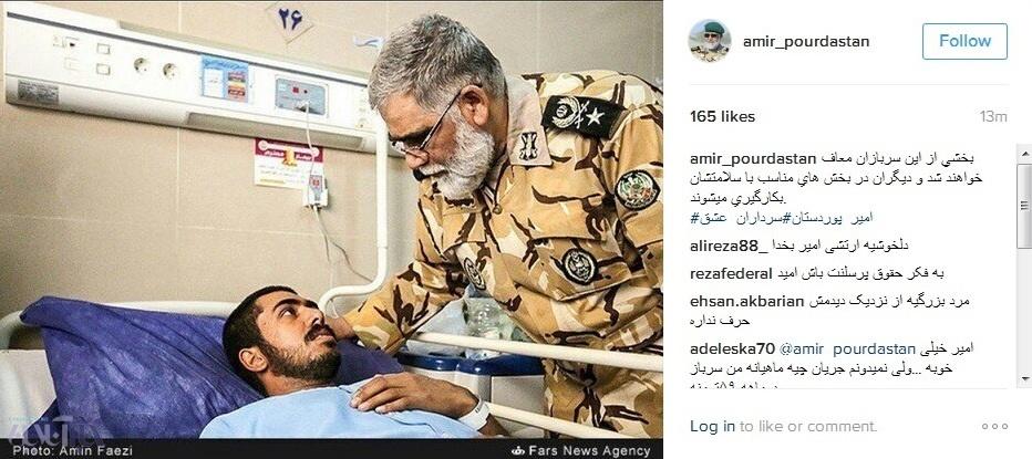 وعده امیر پوردستان در اینستاگرام: بخشی از این سربازان معاف می شوند