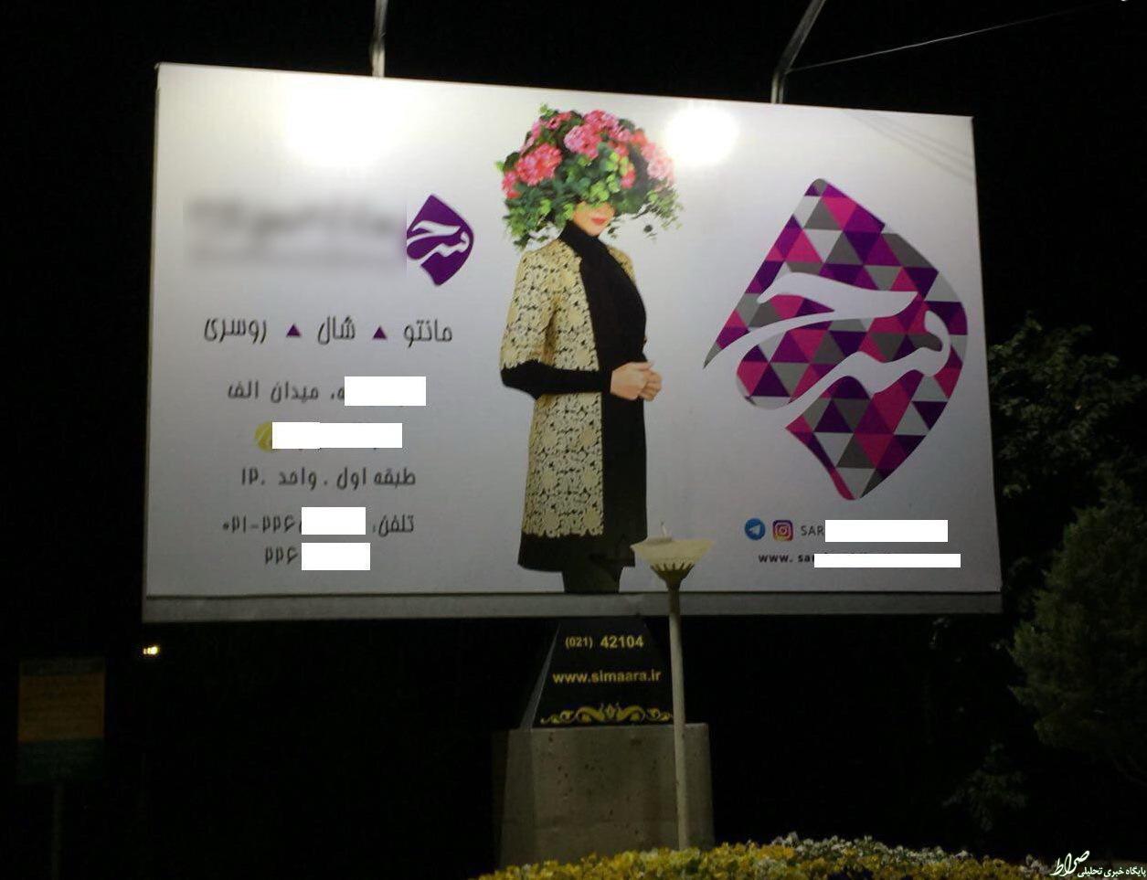 عکس/ تبلیغ نامتعارف روسری در بام تهران