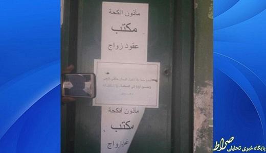 دفتر عقد و ازدواج داعش کشف شد+ تصاویر
