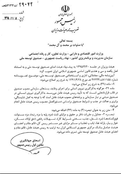 حقوق جدید اعضای صندوق توسعه ملی +سند