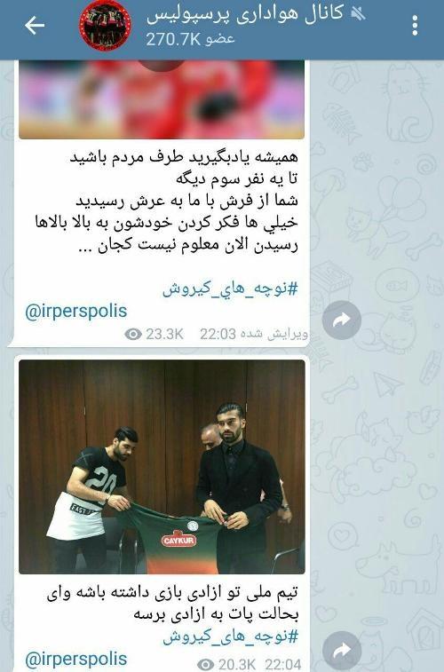 رامین رضاییان و طارمی تهدید شدند+تصاویر