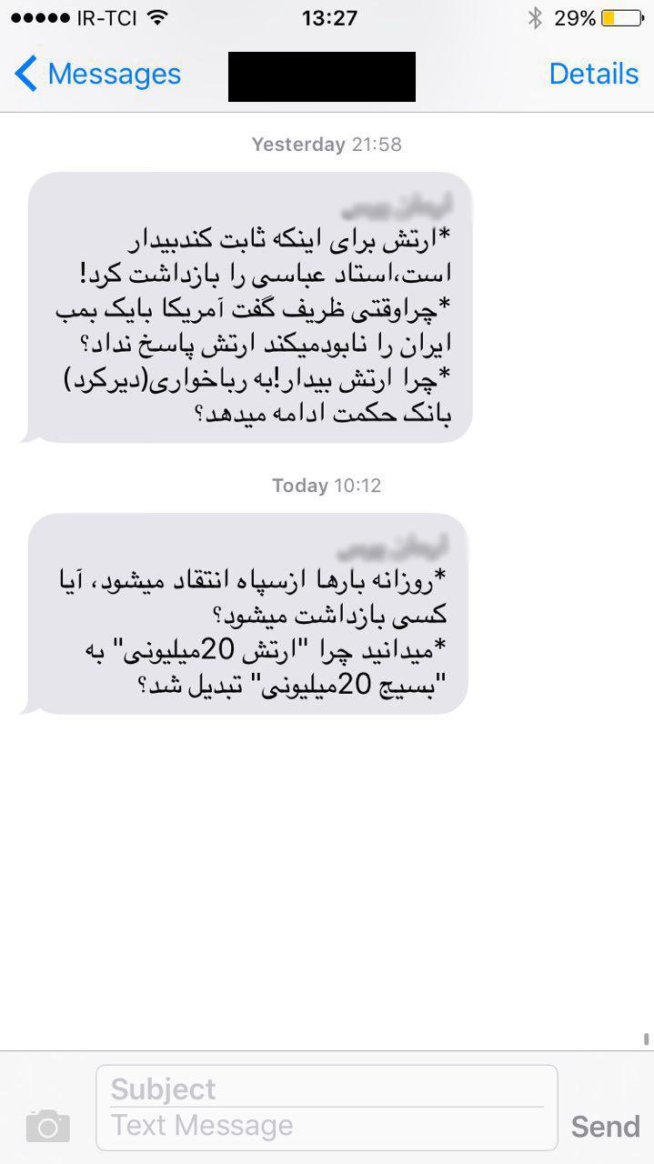 حمله نزدیکان حسن عباسی به ارتش +عکس