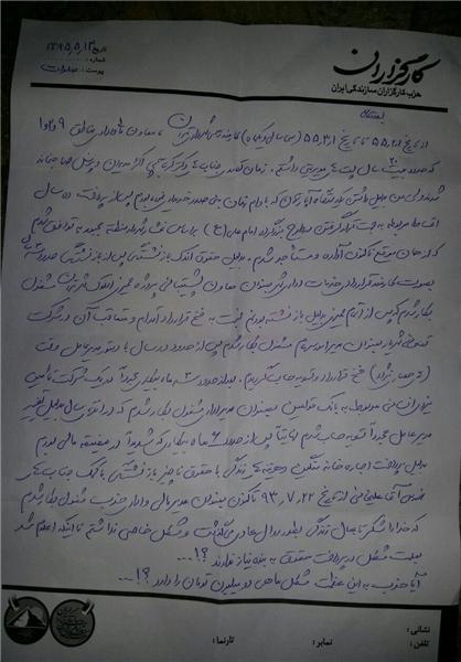 وصیتنامه فردی که در دفتر کارگزاران خودکشی کرد +عکس