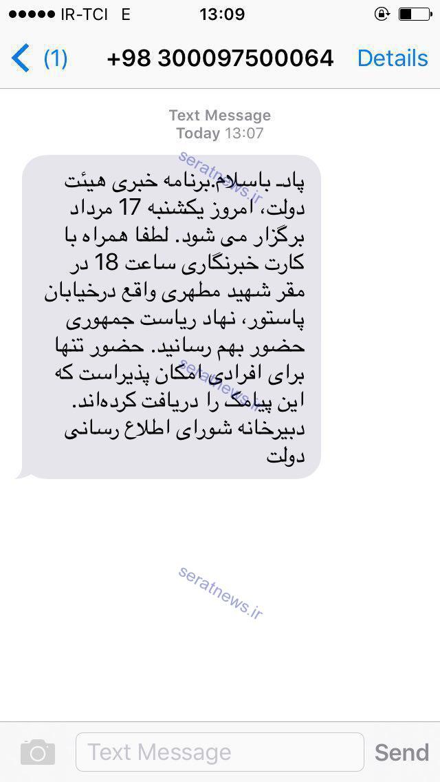 هدیه روز خبرنگار از نوع دولت روحانی/ حذف خبرنگاران رسانههای منتقد! +سند