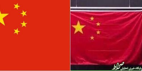 گاف برزیل در طراحی پرچم چین +عکس