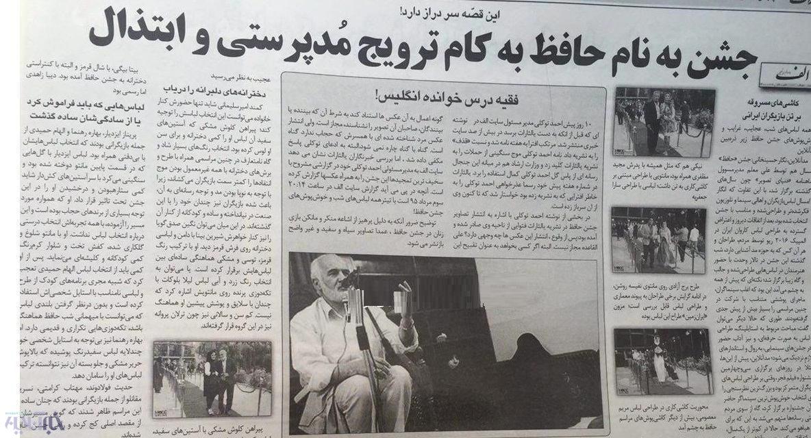 عکس/ یالثارات باز هم با سوژه جشن حافظ