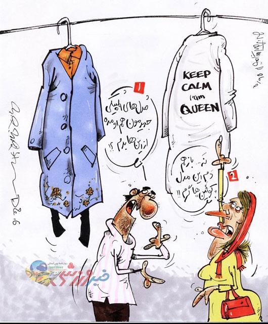 کاریکاتور/ مانتو مدل المپیکی رسید!