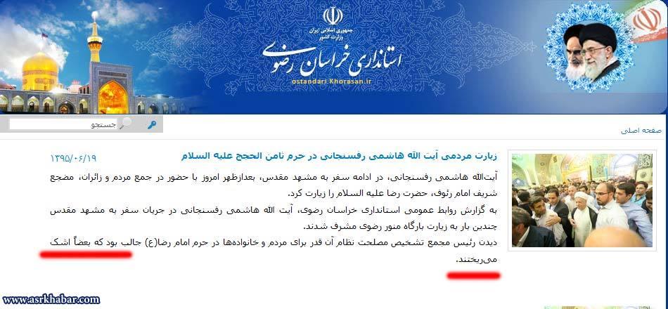استانداری خراسان: مردم با دیدن هاشمی اشک ریختند! +عکس