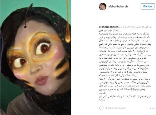 اعتراض افشاری به سانسور حرفهایش +عکس