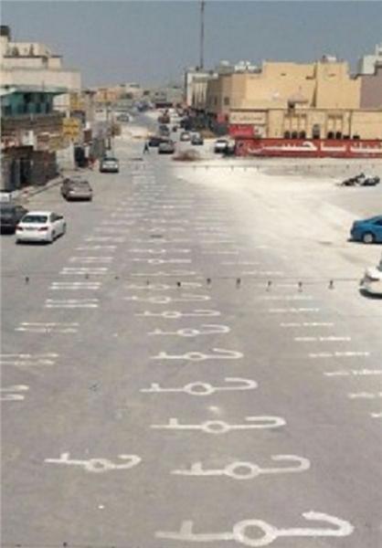 تحقیر پادشاه بحرین در کف خیابان +عکس