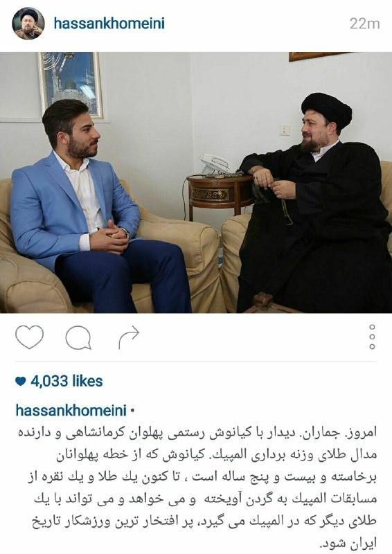 عکس/ قهرمان المپیک درکنار حسن خمینی