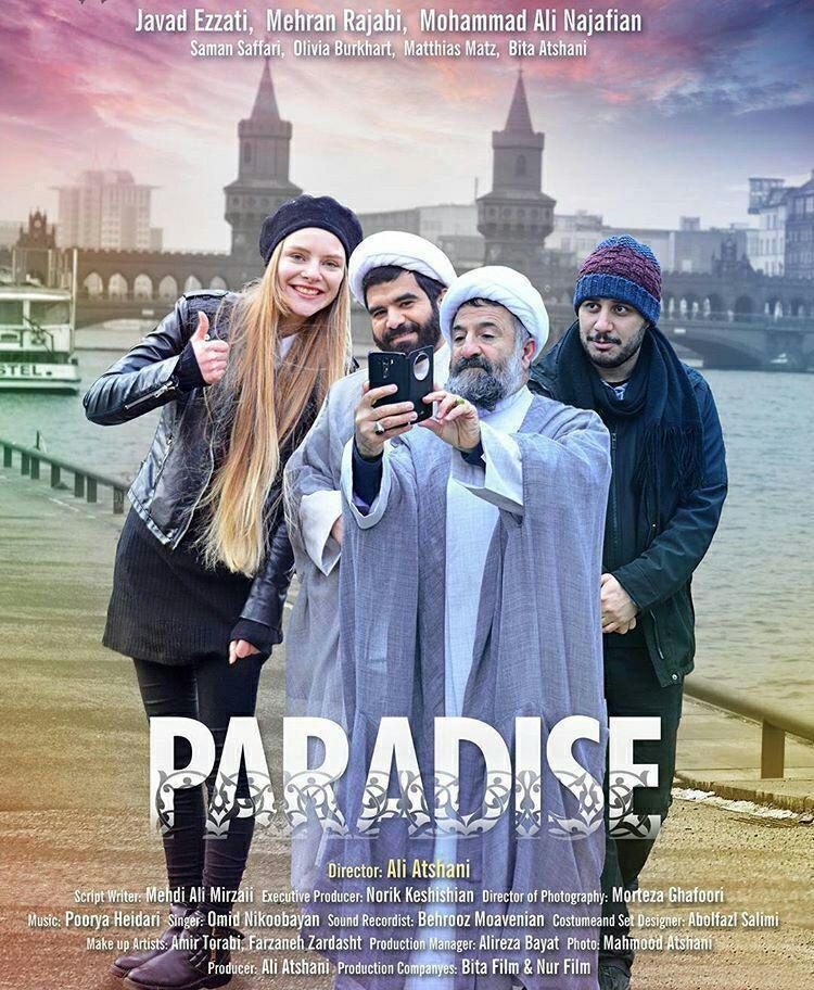 پوستر عجیب فیلم «پارادایس» +عکس